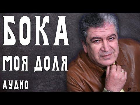 Бока (Борис Давидян) - Моя доля
