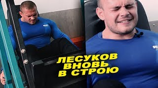 Алексей Лесуков - главное оголить мышцы!