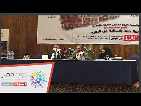 فى مؤتمر بمصر   وزارة حقوق الإنسان اليمنية شعبنا ينتهك  - 12:54-2018 / 12 / 10