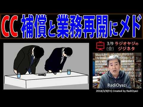 【まとめ】3/8コインチェック記者会見