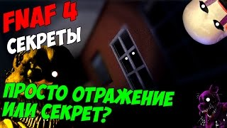 Five Nights At Freddy's 4 - ПРОСТО ОТРАЖЕНИЕ, ИЛИ НЕТ? - 5 ночей у Фредди