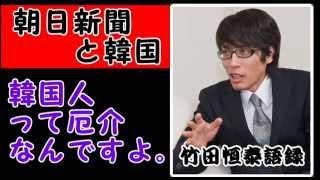 河野談話と朝日新聞記事捏造問題についての議論です。 ケビン・メア氏「...