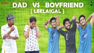 Dad Vs Boyfriend Leelaigal | Laughing Soda