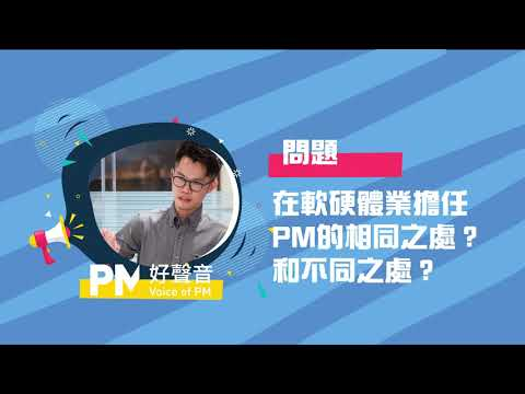 【PM好聲音】專訪Jenson:軟硬體PM的價值-做出好的產品與服務,為組織帶來價值(上集)