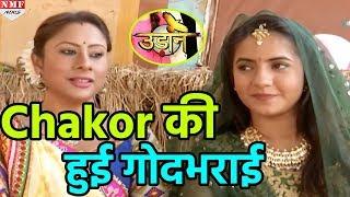 Finally! Chakor के घर आई खुशियां, हो रही है गोदभराई|Udaan