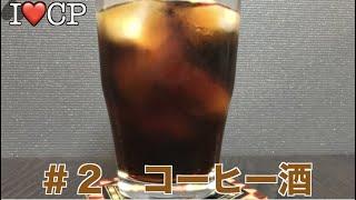 2コーヒー酒 ・コーヒー豆 ・グラニュー糖 ・ホワイトリカー.