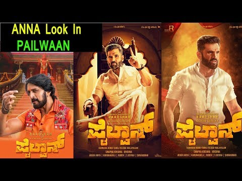 Suniel Shetty First look REVIEW From Kiccha Sudeep Film PAILWAAN Mp3
