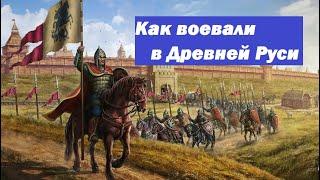 как была устроена армия в древней Руси до монгольского нашествия как воевали в древней Руси