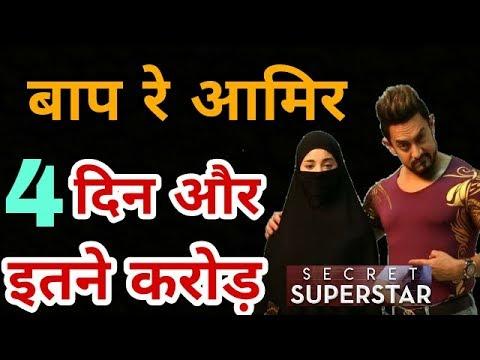 Secret Superstar Fourth Day Box Office Collection   Aamir Khan   Zaira Wasim   Public Review