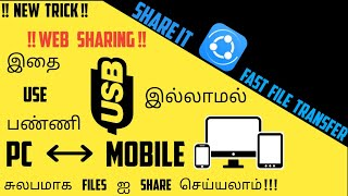 Sharing Files   Share it   New Trick   Websharing   Fast Websharing No Need Shareit App in PC screenshot 3