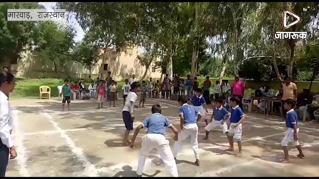 मारवाड़ : 11 वर्षीय खेल कूद का दूसरा दिन