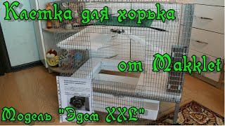 Клетка Эдем XXL для грызунов, хорьков и птиц