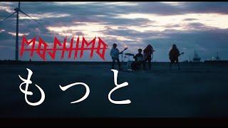 MOSHIMO「もっと」MV