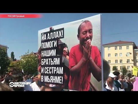 Кадыров за рохинджа, распродажа вещдоков | НАСТОЯЩЕЕ ВРЕМЯ | 04.09.17