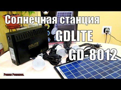 СОЛНЕЧНАЯ СТАНЦИЯ GDLITE GD-8012 ИНВЕРТОР 12-220В.ОБЗОР КОМПЛЕКТА.
