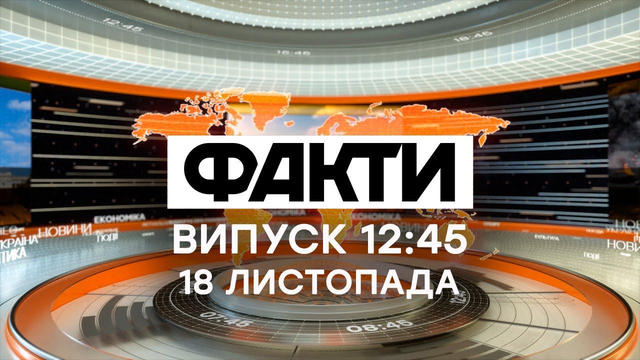 Факты ICTV 18.11.2020 Выпуск 12:45