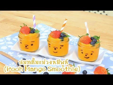 สมูทตี้มะม่วงหมีพูห์ Pooh Mango Smoothie - Cutie Kitchen 4K