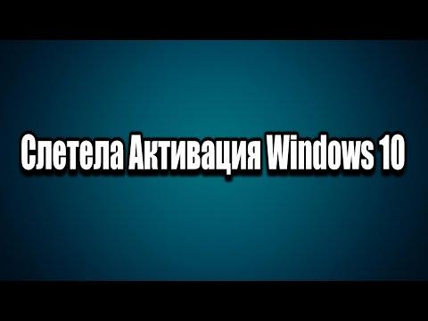 Слетела Активация Windows 10