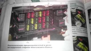 видео Электросхема Daewoo Nexia и Matiz с описанием электрооборудования, поиск проблем с проводкой