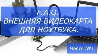 f.A.Q. Внешняя видеокарта для ноутбука. Часть 1