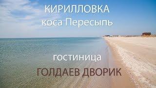 Отдых на Азовском море. Кирилловка, коса Пересыпь! Лучшая гостиница и пляж.