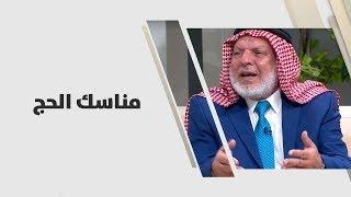 د. عبد الرحمن ابداح -  مناسك الحج