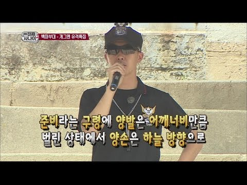 [Real men] 진짜 사나이 - Description of the rapid-fire rapping instructor 20160717