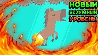 НОВЫЙ БЕЗУМНЫЙ УРОВЕНЬ!   Ultimate Chicken Horse
