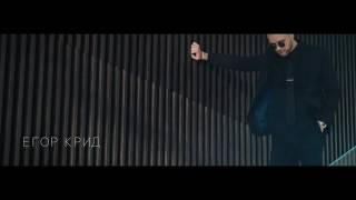 Клип Егора Криза *Мне нравится*
