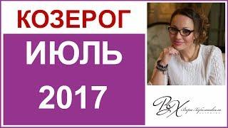 КОЗЕРОГ Гороскоп на ИЮЛЬ 2017г. - астролог Вера Хубелашвили
