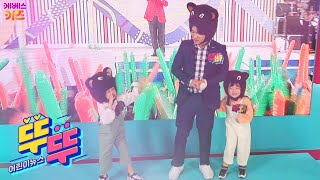 '아빠랑 같이 전국노래자랑에 나가요!'ㅣ뚜아뚜지ㅣ어린이 뉴스 뚜뚜ㅣtv유치원ㅣKBS 방송