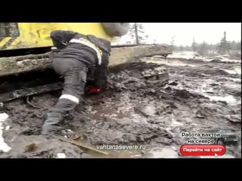 Работа вахтовым методом в России (Вахта)