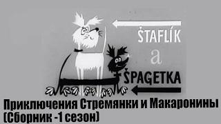 Приключения Стремянки и Макаронины: Истории Штапика и Шпагетки (Štaflík a Špagetka) (1969-1971)