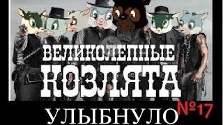 Великолепная семёрка - альтернативный треллер )))