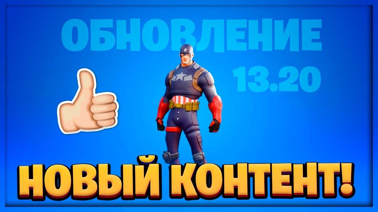 НОВЫЙ СУПЕР ГЕРОЙ В ФОРТНАЙТ! ОБНОВЛЕНИЕ 13.20! 3-СЕЗОН 2-ГЛАВА! 13 СЕЗОН FORTNITE!