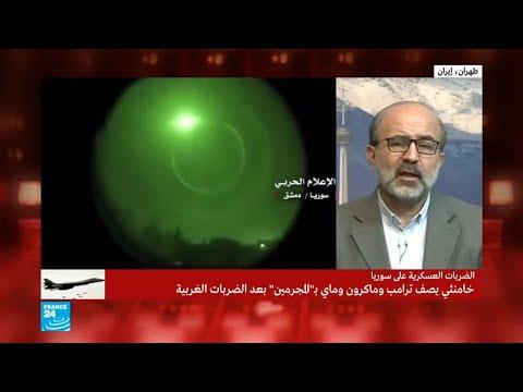 الضربات الغربية على سوريا.. ماذا عن التنسيق الإيراني الروسي؟  - 14:23-2018 / 4 / 14