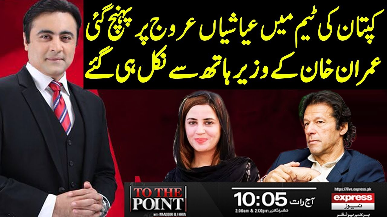 To The Point With Mansoor Ali Khan | 2 June 2019 | Express News