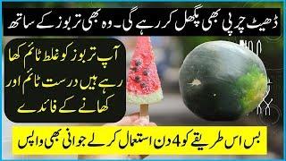 Watermelon for Weight loss & Skin care / Qabz ka fori ilaj / Watermelon juice For Weight Loss | 2018