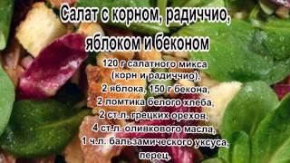 Салат из свежих овощей.Салат с корном,  яблоком и беконом