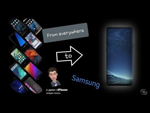 Как перенести данные с iphone на samsung | С любого смартфона/iPhone на Samsung | Smart Switch