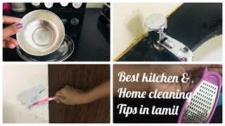5 Useful Kitchen cleaning tips&ideas {tamilil || kitchen & house cleaning tips part-1-kitchen tipsy