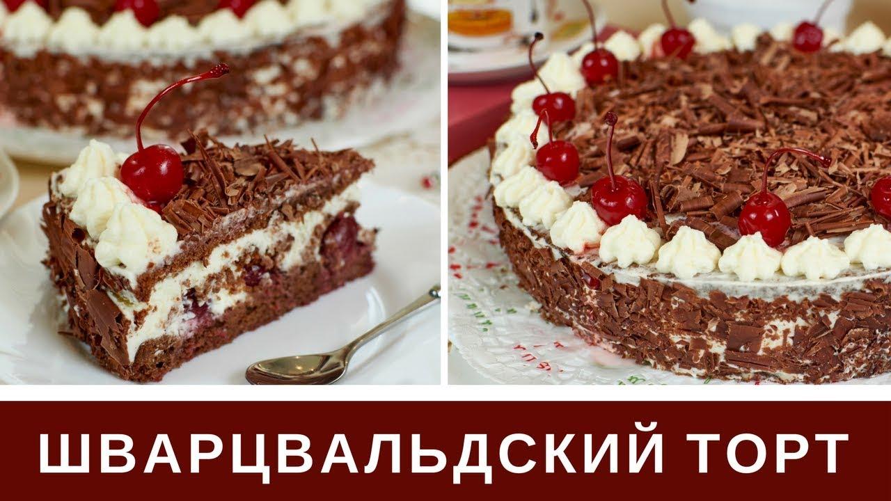 шварцвальдский торт рецепт от высоцкой видео