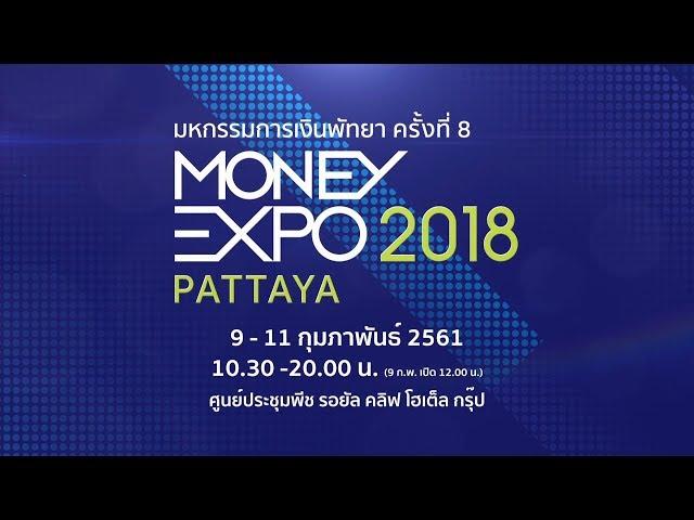 งานมหกรรมการเงินพัทยา ครั้งที่ 8 Money Expo Pattaya 2018