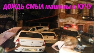 не большой коллапс в Ростове на Дону потоп 30.06.2016