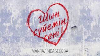 Макпал Исабекова - Шын сүйемін сені (audio)