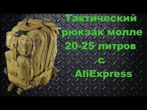 купить Рюкзак Штурмовой 25 Л. Армированный