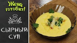 Сырный суп. Самый нежный и вкусный!