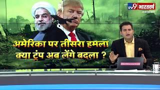 America पर Iran का तीसरा बड़ा हमला, लगातार दूसरे दिन अमेरिकी ठिकानों पर दागे रॉकेट | Breaking News