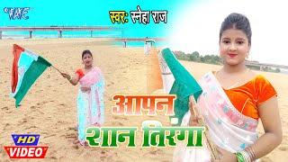 15 अगस्त स्पेशल #VIDEO - आपन शान तिरंगा I #Sneha Raj I Aapan Shan Tiranga I 2020 Bhojpuri Song