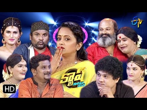 Cash | Jabardasth Couples | 13th October 2018 | Full Episode | ETV Telugu